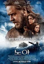 노아 포스터
