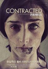 컨트랙티드 포스터