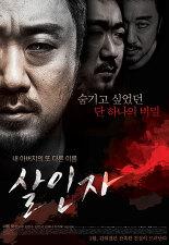 살인자 포스터