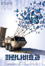 파란나비효과 포스터