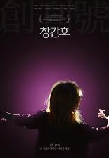 창간호 포스터