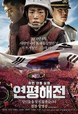 연평해전 포스터