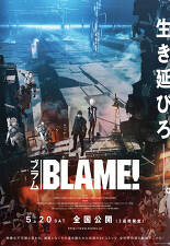 블레임! (BLAME!, 2017)