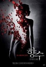 향수 - 어느 살인자의 이야기 포스터