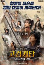 고검기담: 소명신검의 부활 포스터