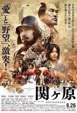 세키가하라 포스터