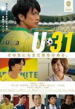 U-31 포스터