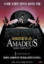 아마데우스 포스터