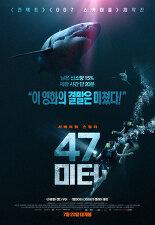 47미터 포스터