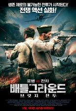 배틀그라운드: 브릿지 전투 포스터