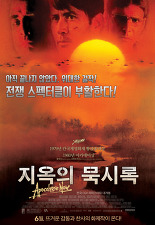 지옥의 묵시록 포스터