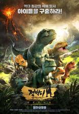 점박이 한반도의 공룡2 : 새로운 낙원 포스터