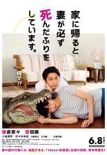 집에 돌아오면, 언제나 아내가 죽은 척을 하고 있다 포스터