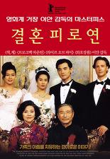 결혼 피로연 포스터