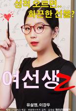 여선생2 포스터