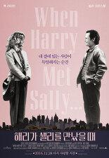 해리가 샐리를 만났을 때 포스터