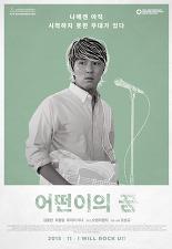 어떤이의 꿈 포스터
