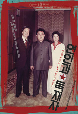 연인과 독재자 포스터