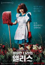 성실한 나라의 앨리스 포스터