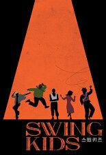 스윙키즈 포스터