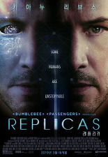 레플리카 포스터