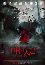 마신자 2 - 빨간 옷 소녀의 비밀 포스터