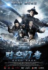 빙봉협: 시공행자 포스터