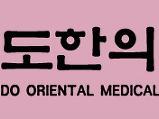 [광도한의원] 부산..