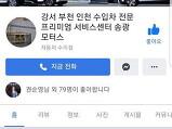 강서 부천 인천 ..