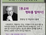 대각개교절 기념특강, [종교와..