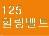 125활인건강(주) - 디딤발발가..