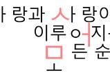 [EXO] 사랑과 사..