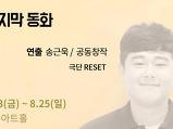 [경연작] 송근욱 ..