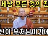 [보현행원품(3)]..