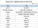 제10회 전국 오월..