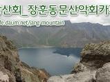 장산회_장훈동문산..