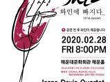 [0228]재즈 와인에 빠지다 1..