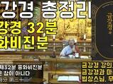 금강경 32강 끝(..