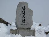 ★덕유산종주 (1..