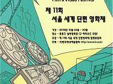 제11회 서울세계단..