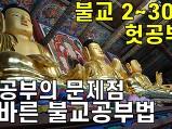 불교 20~30년 헛..