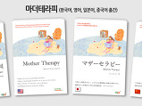 『마더테라피 한국어판』 도서..