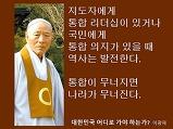 통일 · 평화통일..