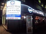 와야커피학원/대전..