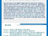 제8회한국자원봉사..