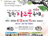 제4회 김천 자두꽃..