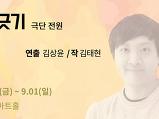[경연작] 김상윤 ..
