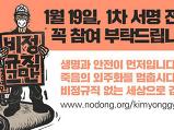 김용균 동지 추모..