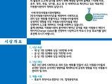 제8회 한국자원봉..