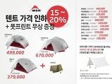 MSR 텐트류 초특가..
